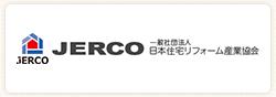 一般社団法人日本住宅リフォーム産業協会JERCO