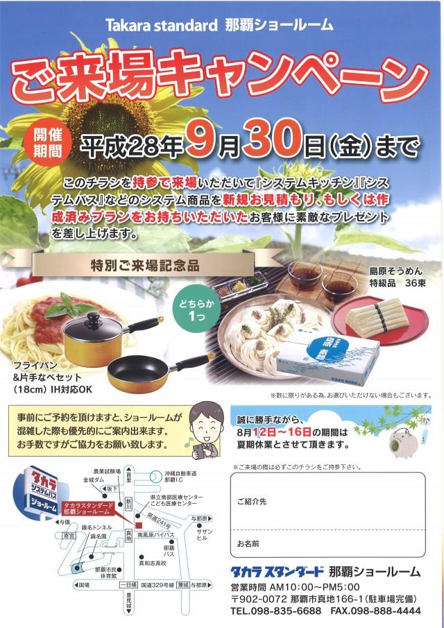 タカラキャンペーン1 (1)