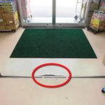店舗 風除室の床補修工事