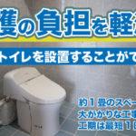 住宅、店舗、施設、どこでもカンタンに『水洗トイレ』が増設できます!