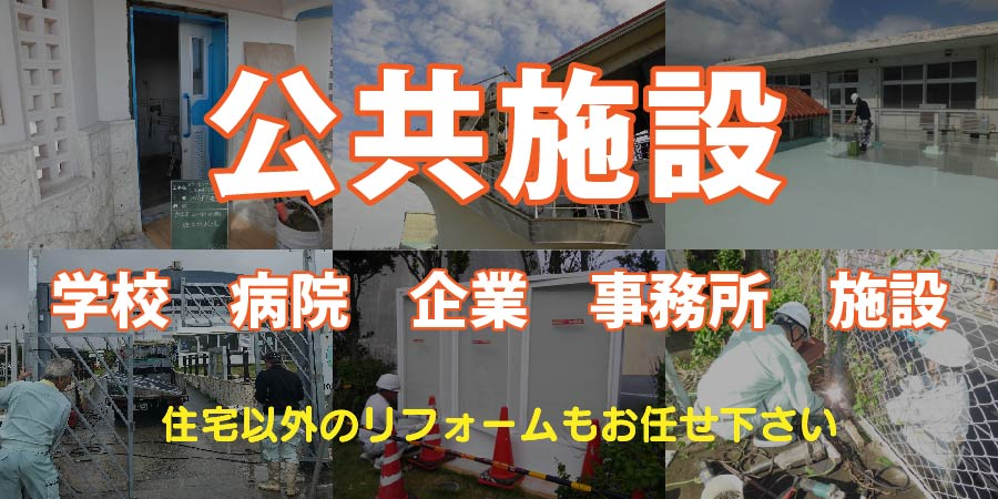沖縄 公共施設 学校 病院 福祉施設 店舗 企業 事務所 リフォーム
