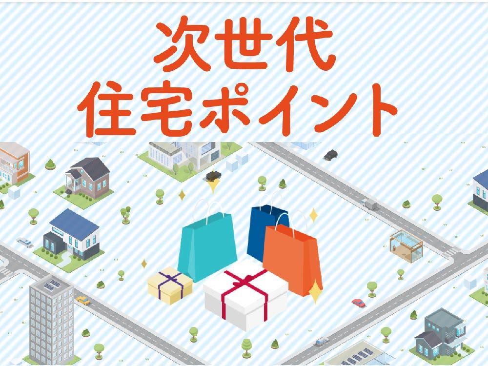 沖縄 リフォーム 次世代住宅ポイント
