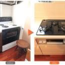 キッチン取り替え&洋室リフォーム