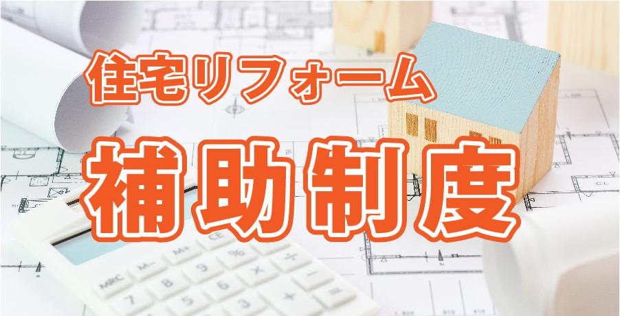 沖縄 リフォーム 住宅リフォーム補助制度
