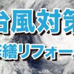 台風対策・修繕リフォーム
