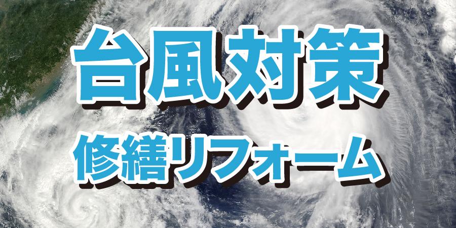沖縄 リフォーム 台風対策 修繕 補修