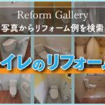 ギャラリー トイレのリフォーム
