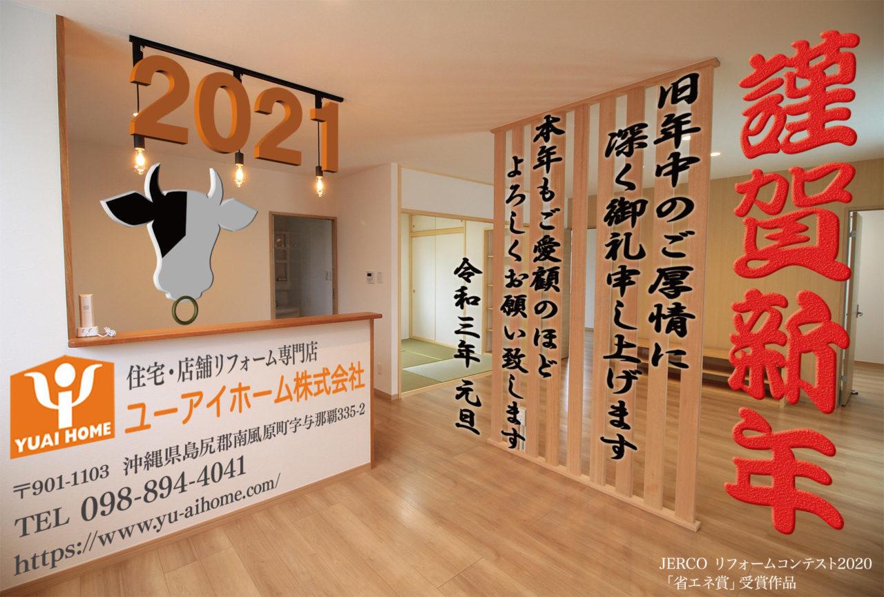 2021年 令和3年 沖縄 リフォーム