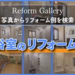 ギャラリー 浴室のリフォーム