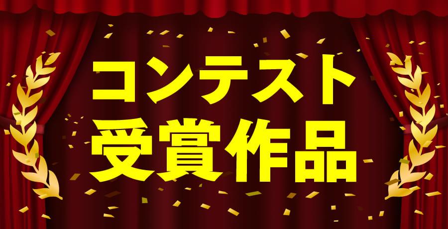 コンテスト受賞